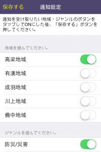 iOS Simulator Screen Shot 2015.03.12 10.15.49