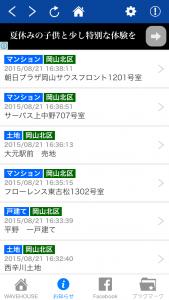 iOS Simulator Screen Shot 2015.08.21 16.46.46