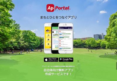 自治体向け無料アプリ作成サービス アップ・ポータル Ap Portal